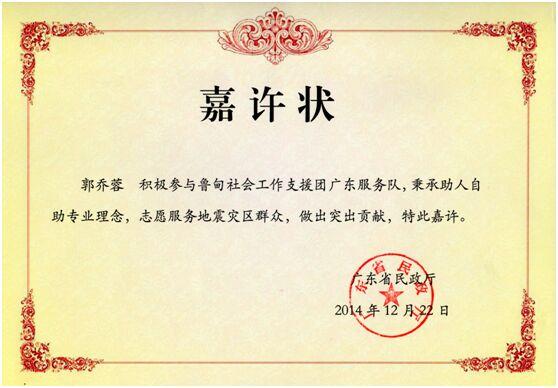 """2014年,获得深圳市""""明星讲师聘书"""";  2014年,获得广东省民政厅""""嘉许"""