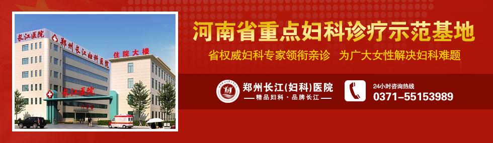 郑州长江妇科医院