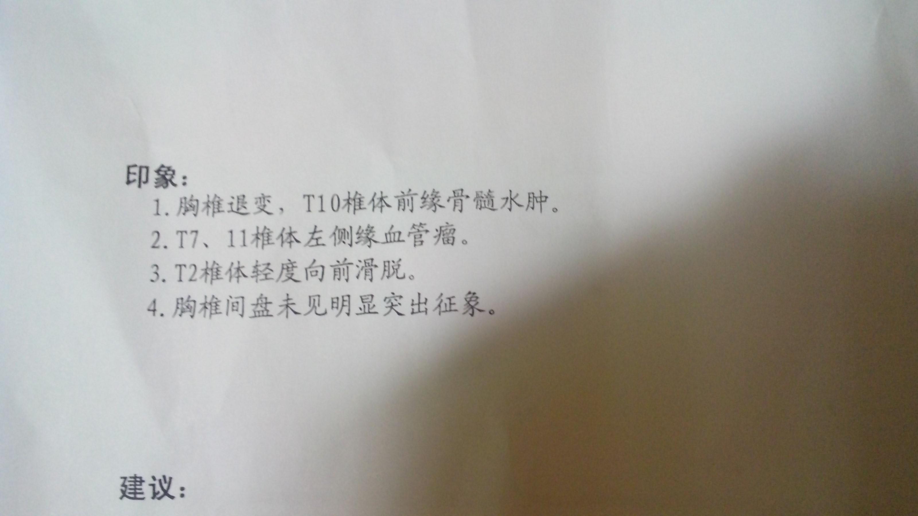 t10椎体骨髓水肿t11椎体血管瘤.需要手术吗?患者62岁